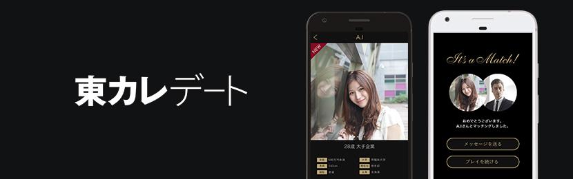 https://tokyo-calendar-date.jp/?utm_source=af_63283